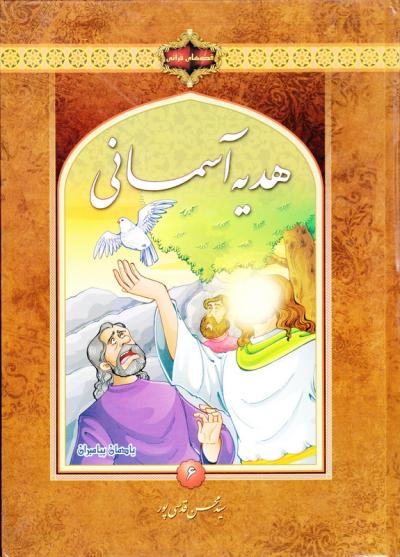 یادمان پیامبران (ع) 6: هدیه آسمانی