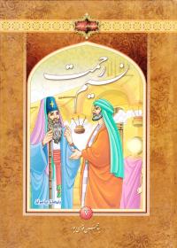 یادمان پیامبران (ع) 7: نسیم رحمت