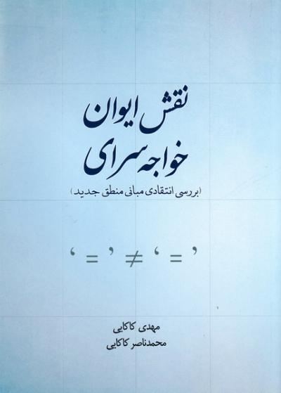 نقش ایوان خواجه سرای: بررسی انتقادی مبانی منطق جدید