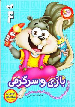 بازی و سرگرمی 4: مجموعه بازی های فکری به همراه نکات آموزشی و رنگ آمیزی
