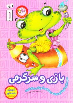 بازی و سرگرمی 5: مجموعه بازی های فکری به همراه نکات آموزشی و رنگ آمیزی