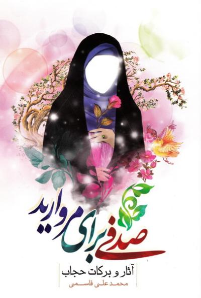 صدفی برای مروارید: آثار و برکات حجاب