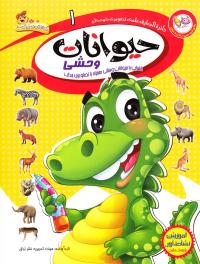 دائرة المعارف علمی تصویری کودکان (دوره هشت جلدی)
