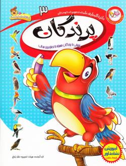 دائرة المعارف علمی تصویری کودکان 3: پرندگان: آشنایی با پرندگان همراه با تصویری جذاب