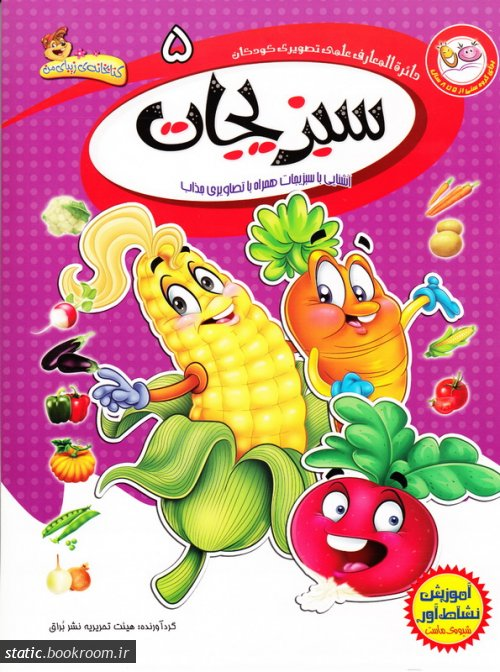 دائرة المعارف علمی تصویری کودکان 5: سبزیجات: آشنایی با سبزیجات همراه با تصویری جذاب