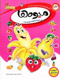 دائرة المعارف علمی تصویری کودکان 6: میوه ها: آشنایی با میوه ها همراه با تصویری جذاب