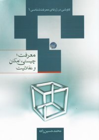معرفت؛ چیستی، امکان و عقلانیت