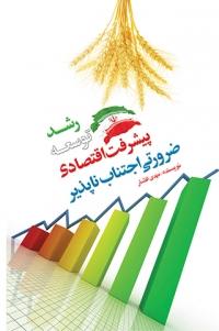 رشد، پیشرفت، توسعه اقتصادی، ضرورتی اجتناب ناپذیر