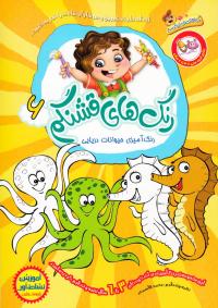 رنگ های قشنگم 6: رنگ آمیزی حیوانات دریایی