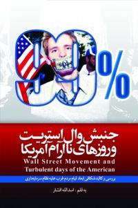 جنبش وال استریت و روزهای ناآرام آمریکا: بررسی و کالبدشکافی ابعاد قیام مردم غرب علیه نظام سرمایه داری