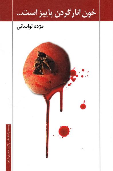 خون انار گردن پاییز است