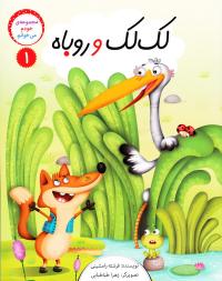 مجموعه ی خودم می خوانم 1: لک لک و روباه