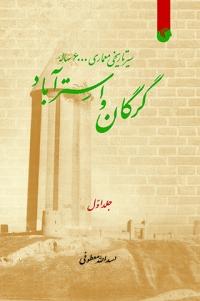 سیر تاریخی معماری 6000 ساله گرگان و استرآباد (دوره دو جلدی)