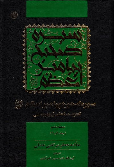 سیره صحیح پیامبر اعظم (ص): تجزیه و تحلیل و بررسی - مجلد دهم