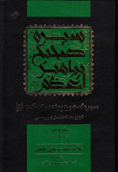 سیره صحیح پیامبر اعظم (ص): تجزیه و تحلیل و بررسی - مجلد یازدهم