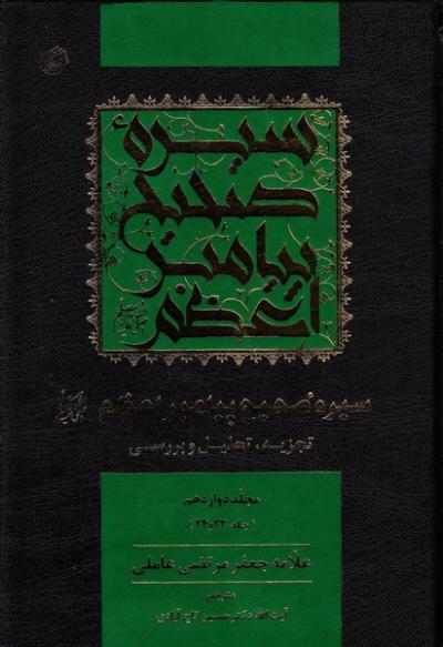 سیره صحیح پیامبر اعظم (ص): تجزیه و تحلیل و بررسی - مجلد دوازدهم