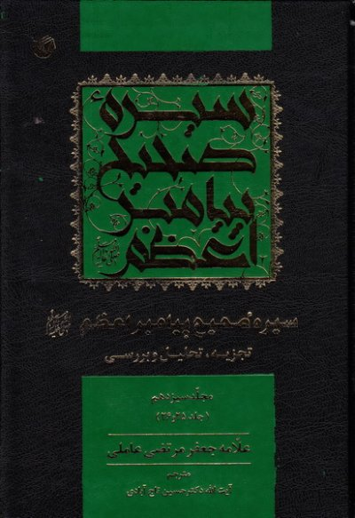 سیره صحیح پیامبر اعظم (ص): تجزیه و تحلیل و بررسی - مجلد سیزدهم
