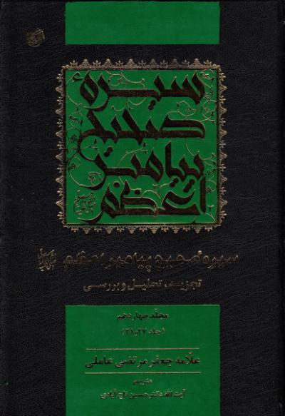 سیره صحیح پیامبر اعظم (ص): تجزیه و تحلیل و بررسی - مجلد چهاردهم
