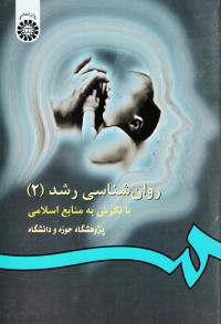 روان شناسی رشد 2: با نگرش به منابع اسلامی