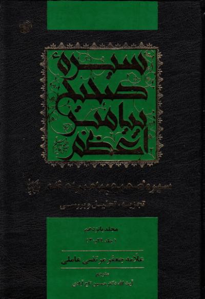 سیره صحیح پیامبر اعظم (ص): تجزیه و تحلیل و بررسی - مجلد پانزدهم