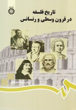 تاریخ فلسفه در قرون وسطی و رنسانس