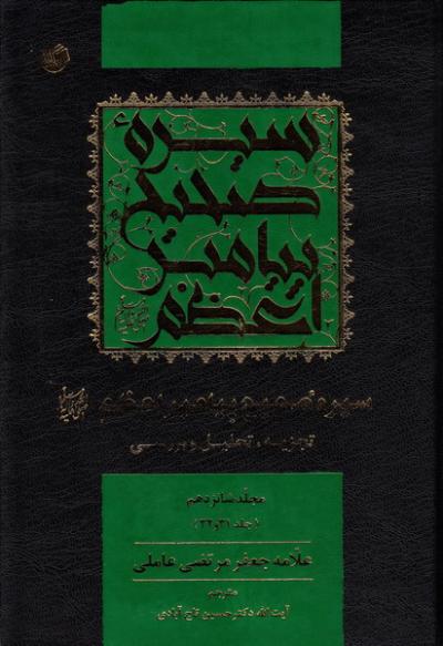سیره صحیح پیامبر اعظم (ص): تجزیه و تحلیل و بررسی - مجلد شانزدهم