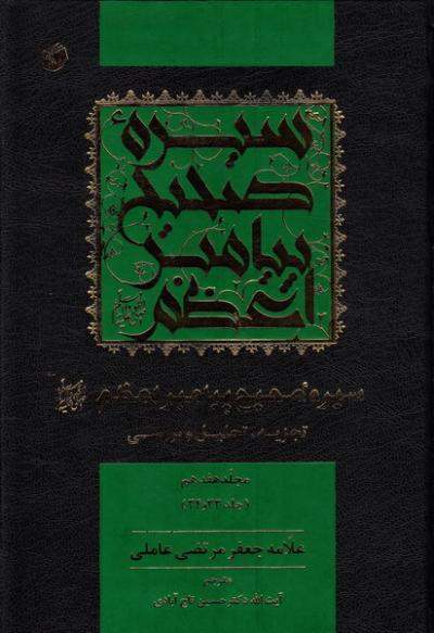 سیره صحیح پیامبر اعظم (ص): تجزیه و تحلیل و بررسی - مجلد هفدهم