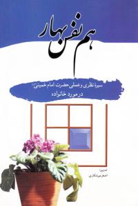 هم نفس بهار: سیره نظری و عملی حضرت امام خمینی (س) در مورد خانواده