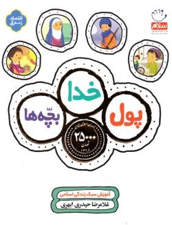 پول، خدا، بچه ها: آموزش سبک زندگی اسلامی