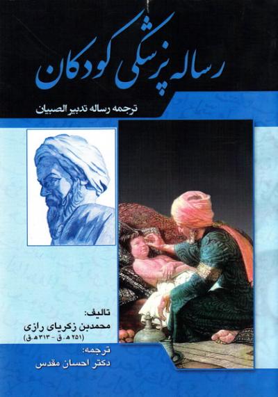 رساله پزشکی کودکان: ترجمه رساله تدبیر الصبیان
