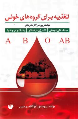 تغذیه برای گروه های خونی: مباحثی پیرامون اثرات درمانی سنگ های قیمتی، انرژی درختان، رنگ و آب و هوا