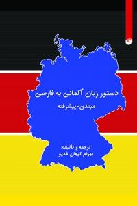 دستور زبان آلمانی به فارسی مبتدی - پیشرفته = Gramatik der deutschen sprache auf Persisch