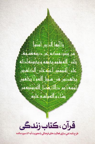 قرآن، کتاب زندگی: طرح نامه غنی سازی فعالیت های فرهنگی با محوریت آیه 54 سوره مائده