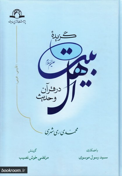 اهل بیت علیهم السلام در قرآن و حدیث (گزیده فارسی - عربی)