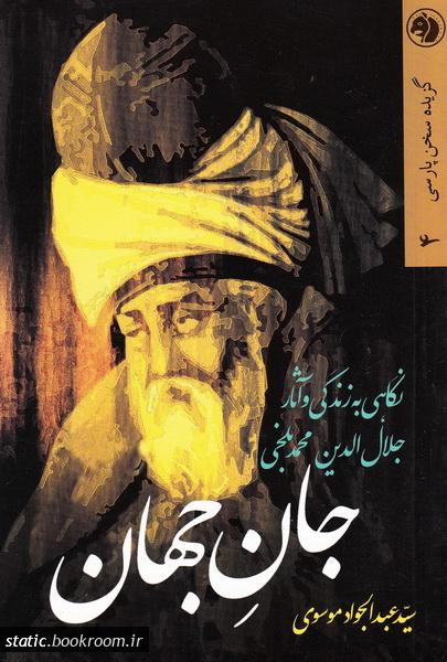 جان جهان: نگاهی به زندگی و آثار جلال الدین محمد بلخی به همراه گزیده غزلیات