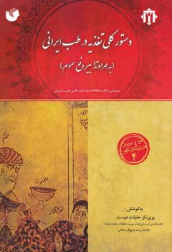 دوا و درمان در روزگاران کهن 4: دستور کلی تغذیه در طب ایرانی (به همراه تدابیر دفع سموم)