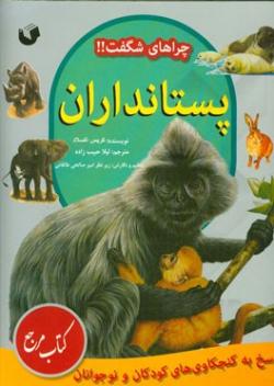 پستانداران: پاسخ به کنجکاوی های کودکان و نوجوانان