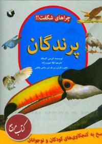 پرندگان: پاسخ به کنجکاوی های کودکان و نوجوانان