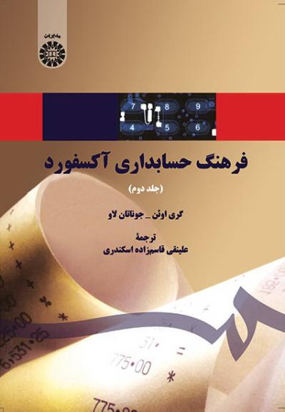 فرهنگ حسابداری آکسفورد - جلد دوم