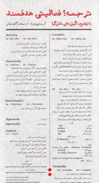 ترجمه؛ فعالیتی هدفمند: با توضیح نگرش های نقش گرا