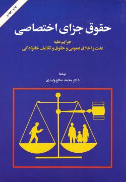 حقوق جزای اختصاصی - جلد سوم: جرایم علیه عفت و اخلاق عمومی و حقوق و تکالیف خانوادگی