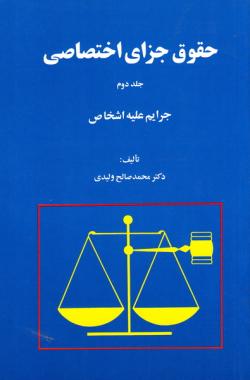 حقوق جزای اختصاصی - جلد دوم: جرایم علیه اشخاص