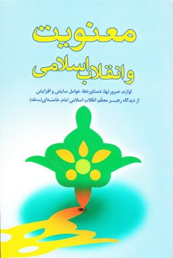 معنویت و انقلاب اسلامی