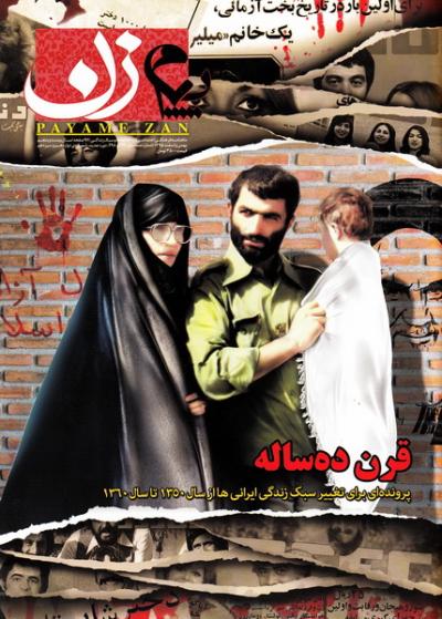 ماهنامه پیام زن: ماهنامه فرهنگی اجتماعی زن، خانواده و سبک زندگی شماره 12 و 13