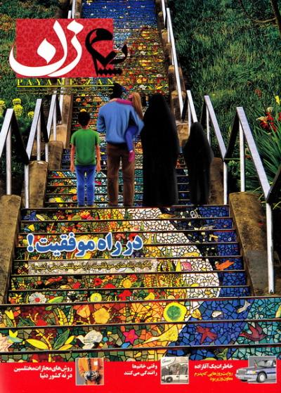 ماهنامه پیام زن: ماهنامه فرهنگی اجتماعی زن، خانواده و سبک زندگی شماره 14