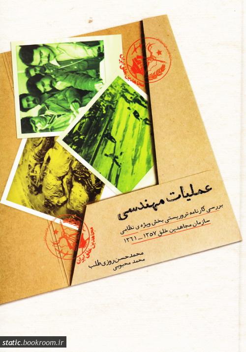 عملیات مهندسی (بررسی کارنامه تروریستی بخش ویژه ی نظامی سازمان مجاهدین خلق 1357 - 1361)