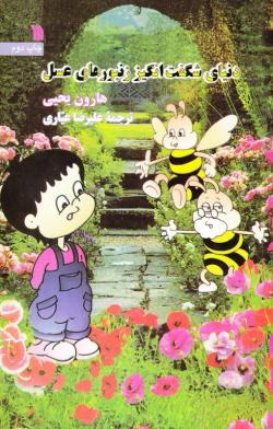 دنیای شگفت انگیز زنبورهای عسل