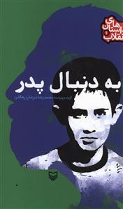 مجموعه «داستان های انقلاب» برای نوجوانان