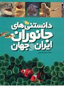 دانستنی های جانوران ایران و جهان (دوره شش جلدی با قاب)