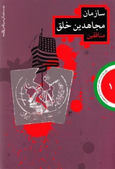 انقلاب اسلامی، احزاب و گروه ها 1: سازمان مجاهدین خلق (منافقین)
